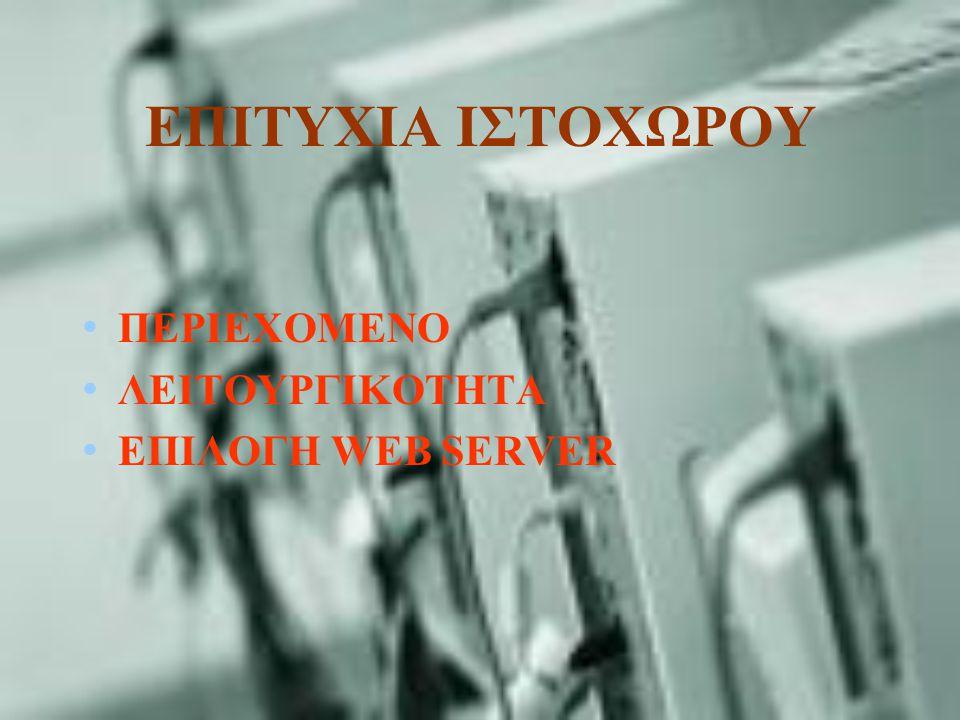 ΕΠΙΤΥΧΙΑ ΙΣΤΟΧΩΡΟΥ ΠΕΡΙΕΧΟΜΕΝΟ ΛΕΙΤΟΥΡΓΙΚΟΤΗΤΑ ΕΠΙΛΟΓΗ WEB SERVER