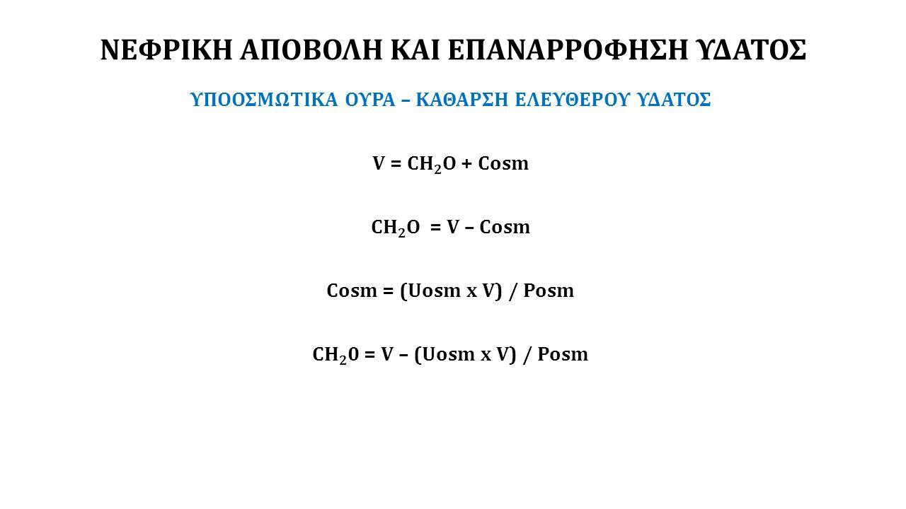 ΝΕΦΡΙΚΗ ΑΠΟΒΟΛΗ ΚΑΙ ΕΠΑΝΑΡΡΟΦΗΣΗ ΥΔΑΤΟΣ ΥΠΟΟΣΜΩΤΙΚΑ ΟΥΡΑ – ΚΑΘΑΡΣΗ ΕΛΕΥΘΕΡΟΥ ΥΔΑΤΟΣ V = CH 2 O + Cosm CH 2 O = V – Cosm Cosm = (Uosm x V) / Posm CH 2