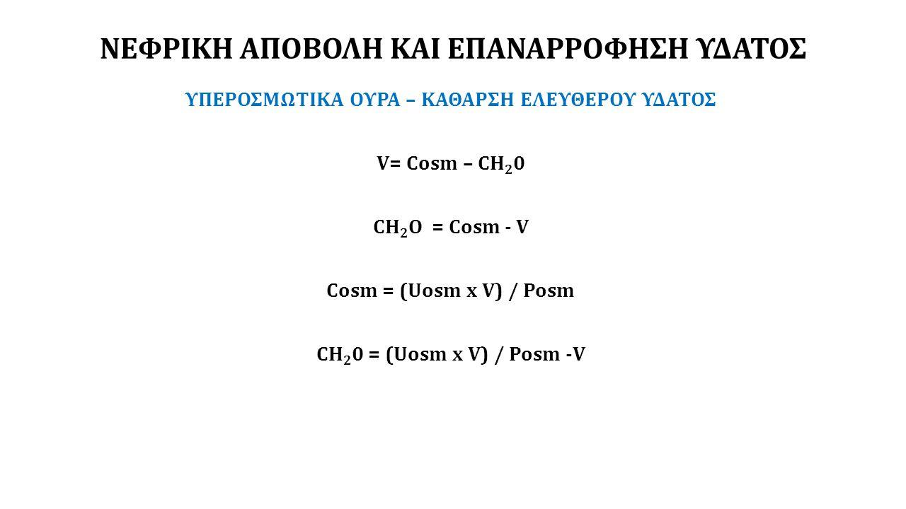 ΝΕΦΡΙΚΗ ΑΠΟΒΟΛΗ ΚΑΙ ΕΠΑΝΑΡΡΟΦΗΣΗ ΥΔΑΤΟΣ ΥΠΕΡΟΣΜΩΤΙΚΑ ΟΥΡΑ – ΚΑΘΑΡΣΗ ΕΛΕΥΘΕΡΟΥ ΥΔΑΤΟΣ V= Cosm – CH 2 0 CH 2 O = Cosm - V Cosm = (Uosm x V) / Posm CH 2