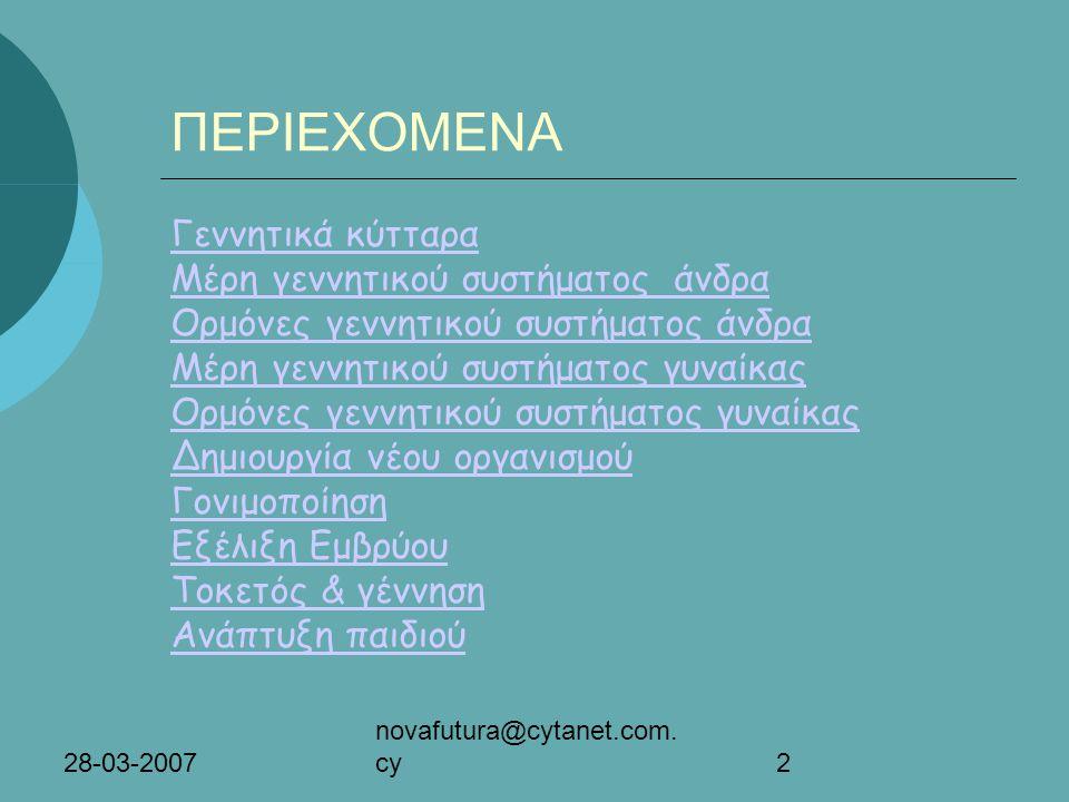 28-03-2007 novafutura@cytanet.com.