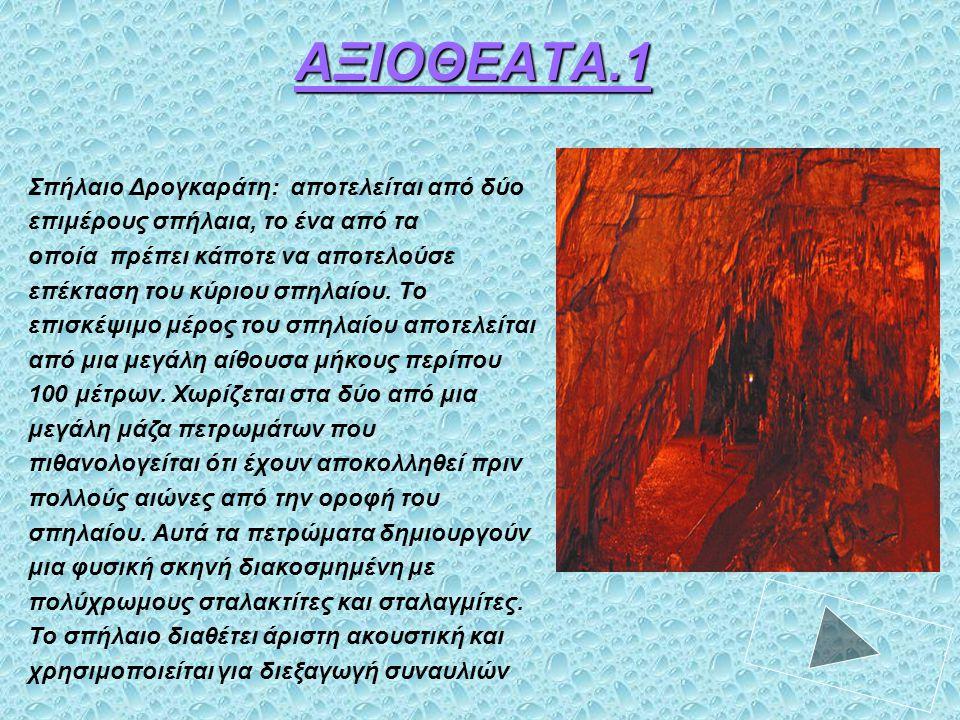 ΑΞΙΟΘΕΑΤΑ.1 Σπήλαιο Δρογκαράτη: αποτελείται από δύο επιμέρους σπήλαια, το ένα από τα οποία πρέπει κάποτε να αποτελούσε επέκταση του κύριου σπηλαίου. Τ