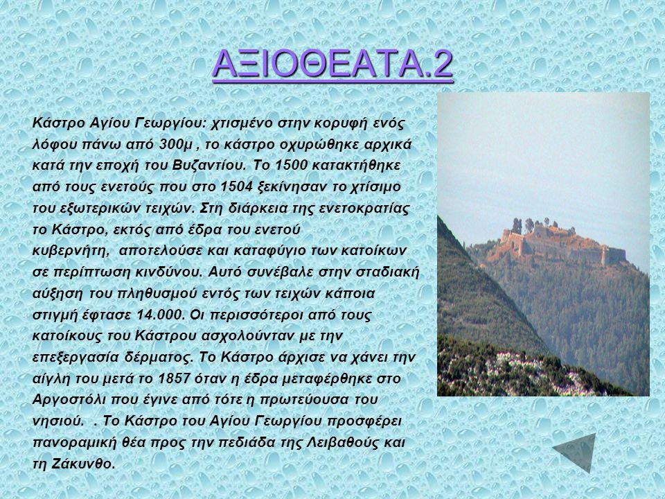 ΑΞΙΟΘΕΑΤΑ.2 Κάστρο Αγίου Γεωργίου: χτισμένο στην κορυφή ενός λόφου πάνω από 300μ, το κάστρο οχυρώθηκε αρχικά κατά την εποχή του Βυζαντίου. Το 1500 κατ