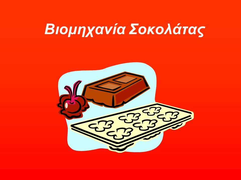 ΠΕΡΙΕΧΟΜΕΝΑ 1: Εισαγωγή-Ιστορία της σοκολάτας 2: Πρώτες ύλες 3: Στάδια παραγωγής του προϊόντος 4: Προϊόντα 5: Εγκαταστάσεις 6: Εξοπλισμός 7: Συμπεράσματα