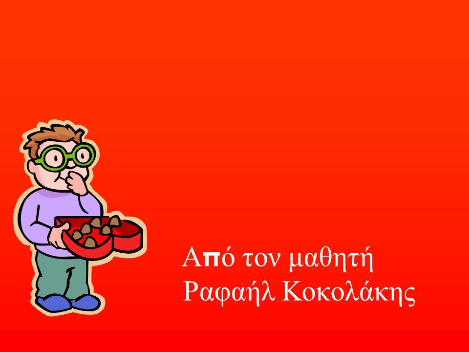 Α π ό τον μαθητή Ραφαήλ Κοκολάκης