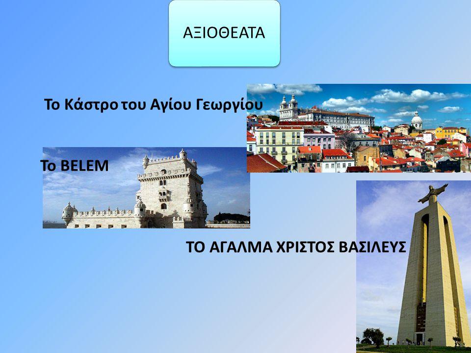 Το Κάστρο του Αγίου Γεωργίου Το BELEM ΤΟ ΑΓΑΛΜΑ ΧΡΙΣΤΟΣ ΒΑΣΙΛΕΥΣ ΑΞΙΟΘΕΑΤΑ