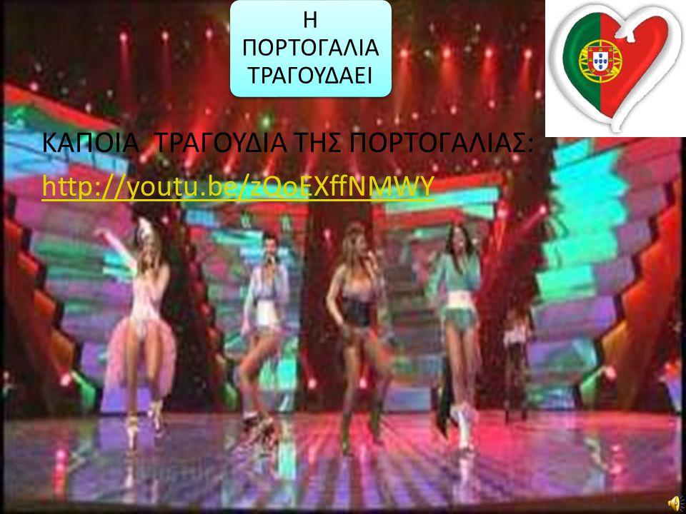 http://youtu.be/3gVpu4-G5Mg Η ΠΟΡΤΟΓΑΛΙΑ ΤΡΑΓΟΥΔΑΕΙ