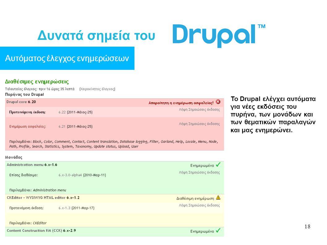 18 Δυνατά σημεία του Αυτόματος έλεγχος ενημερώσεων Το Drupal ελέγχει αυτόματα για νέες εκδόσεις του πυρήνα, των μονάδων και των θεματικών παραλαγών και μας ενημερώνει.