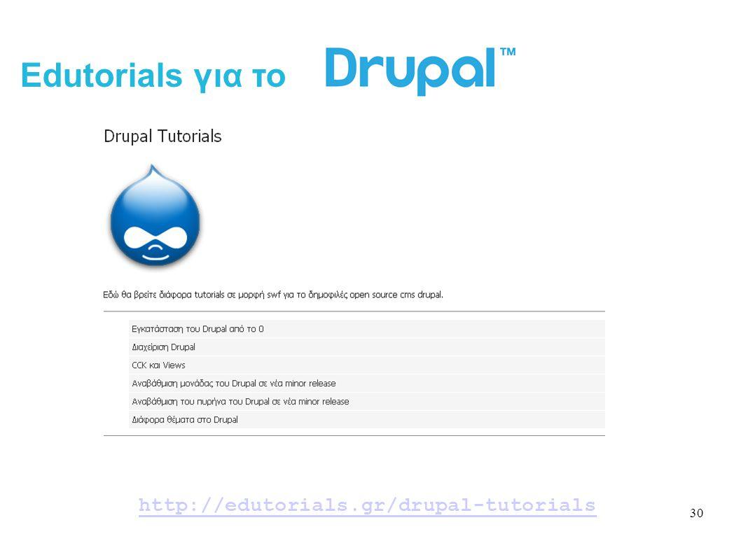 30 Edutorials για το http://edutorials.gr/drupal-tutorials