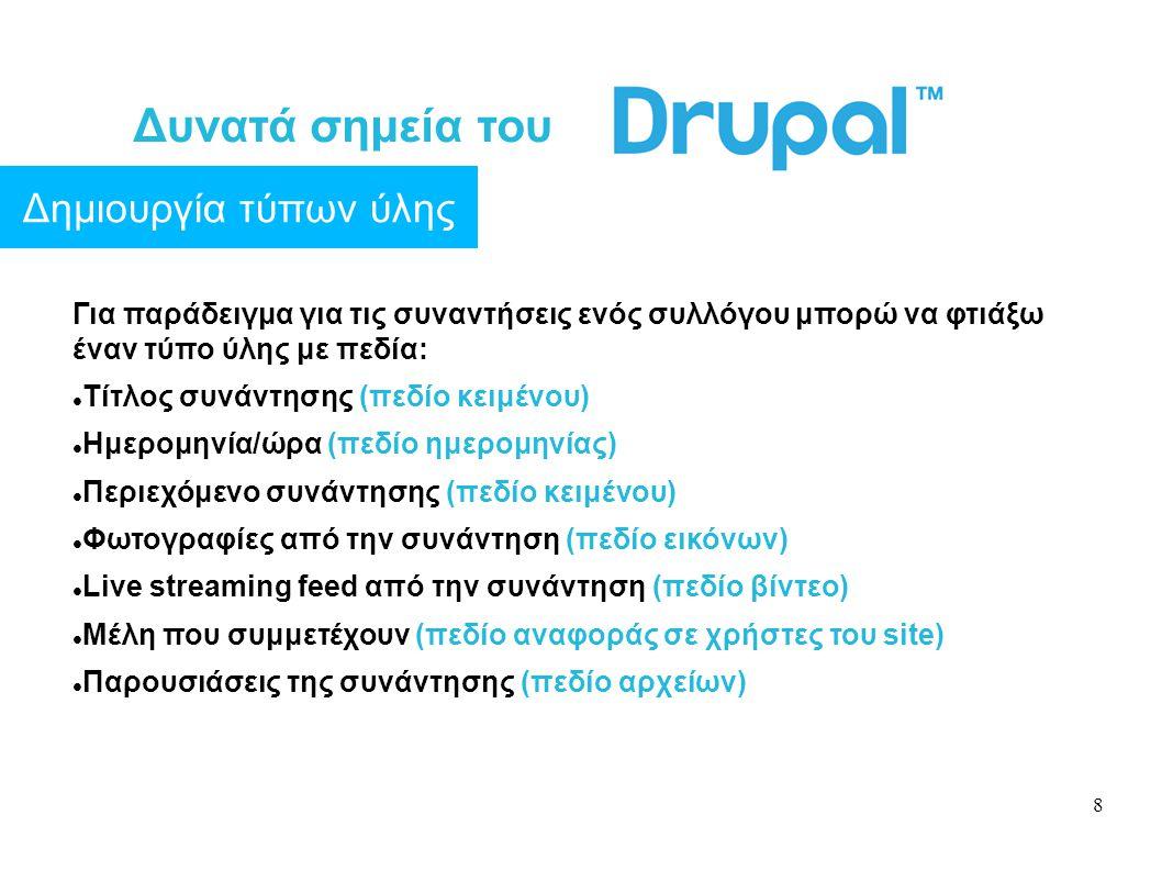 19 ΠΣΔ και Ξεπεράστηκαν τα παλιά προβλήματα Το Drupal για την σωστή λειτουργία του απαιτεί την ρύθμιση safe_mode της PHP να είναι Off Μέχρι πρότινος το ΠΣΔ είχε τη συγκεκριμένη ρύθμιση On γεγονός που προκαλούσε μεγάλο πονοκέφαλο για την εγκατάσταση και διαχείριση ενός Drupal site στο ΠΣΔ Πρόσφατα η κατάργηση του safe_mode στο ΠΣΔ και η αντικατάστασή του από τον μηχανισμό ελέγχου ασφαλείας suPHP άλλαξε τα δεδομένα Πλέον η εγκατάσταση και διαχείριση ενός Drupal site στο ΠΣΔ δεν αντιμετωπίζει κανένα πρόβλημα