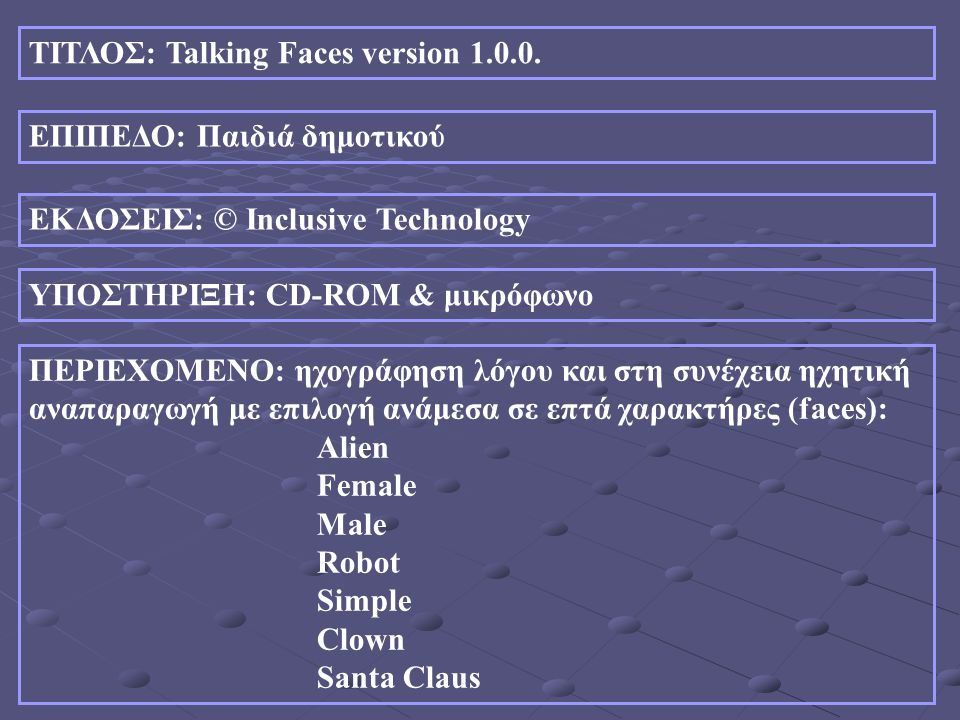ΤΙΤΛΟΣ: Talking Faces version 1.0.0.