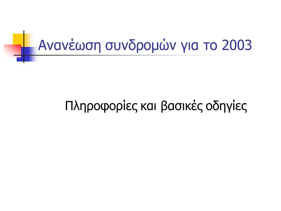 Ανανέωση συνδρομών για το 2003 Πληροφορίες και βασικές οδηγίες