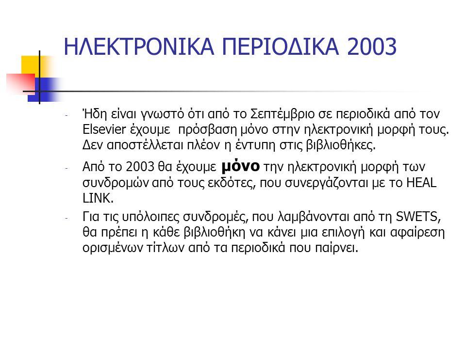 ΗΛΕΚΤΡΟΝΙΚΑ ΠΕΡΙΟΔΙΚΑ 2003 - Ήδη είναι γνωστό ότι από το Σεπτέμβριο σε περιοδικά από τον Elsevier έχουμε πρόσβαση μόνο στην ηλεκτρονική μορφή τους. Δε