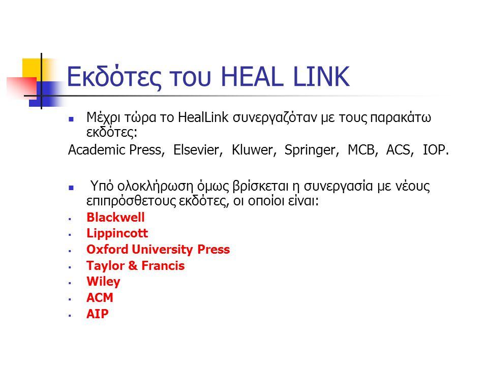 Εκδότες του HEAL LINK Μέχρι τώρα το HealLink συνεργαζόταν με τους παρακάτω εκδότες: Academic Press, Elsevier, Kluwer, Springer, MCB, ACS, IOP.