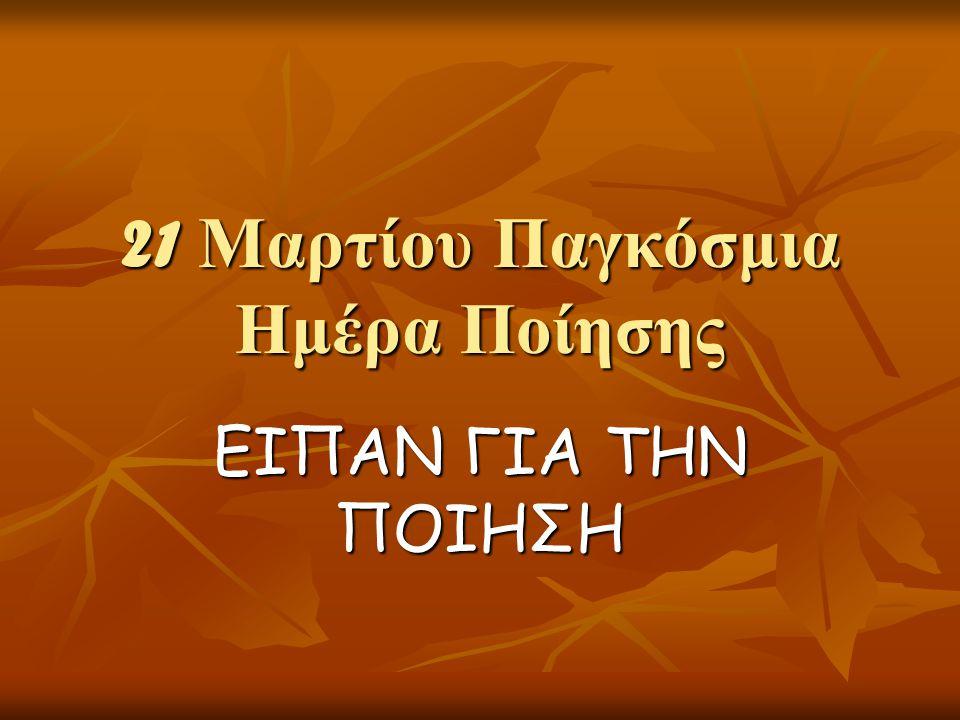 21 Μαρτίου Παγκόσμια Ημέρα Ποίησης ΕΙΠΑΝ ΓΙΑ ΤΗΝ ΠΟΙΗΣΗ