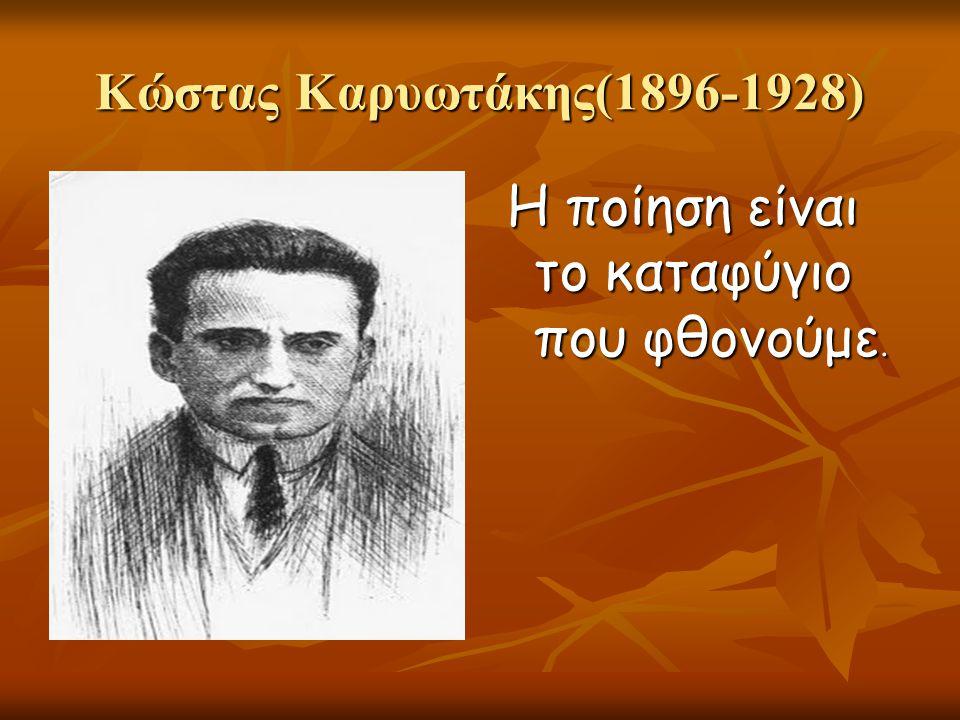 Κώστας Καρυωτάκης(1896-1928) Η ποίηση είναι το καταφύγιο που φθονούμε. Η ποίηση είναι το καταφύγιο που φθονούμε.