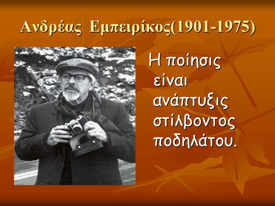 Ανδρέας Εμπειρίκος(1901-1975) Η ποίησις είναι ανάπτυξις στίλβοντος ποδηλάτου. Η ποίησις είναι ανάπτυξις στίλβοντος ποδηλάτου.