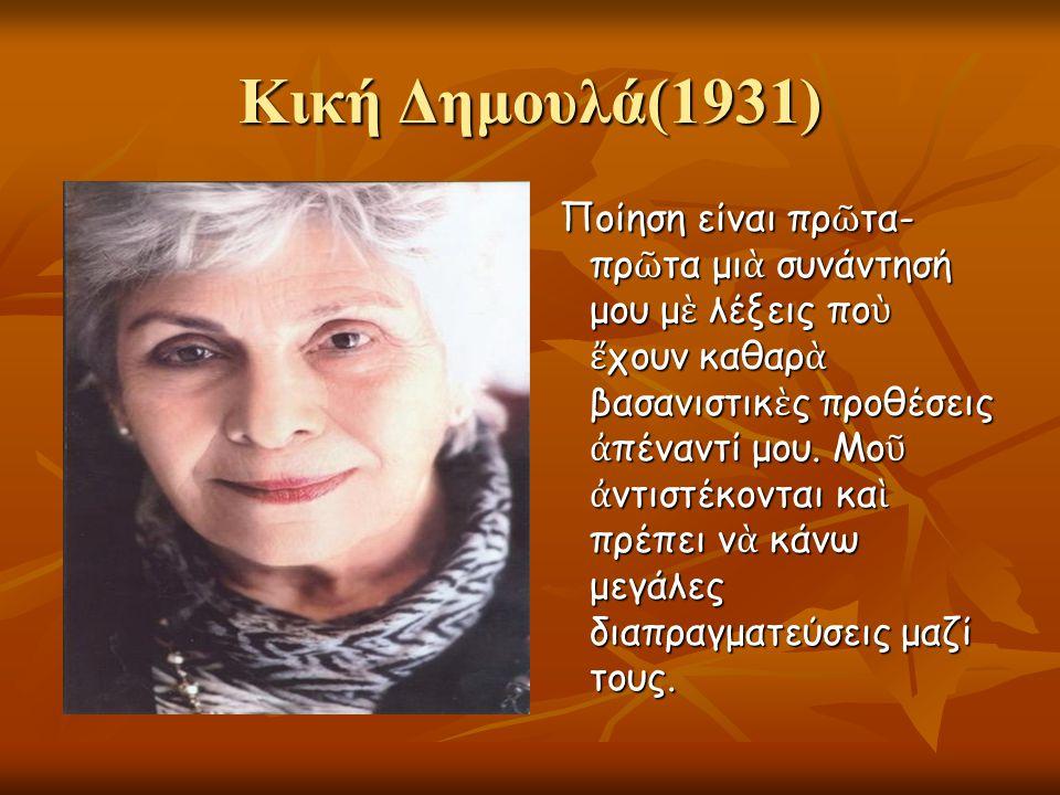 Πλάτων(4 ος αιώνας π.χ.) Η ποίηση ένα πράγμα ανάλαφρο, ιερό και φτερωτό.