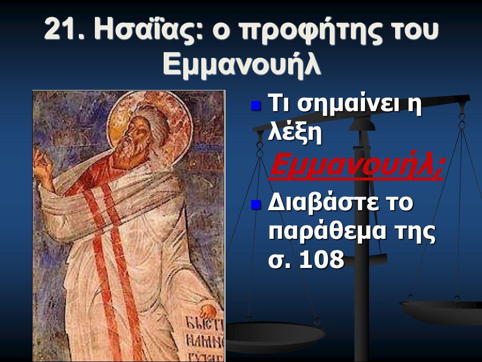 Γιατί ο Χριστός μίλησε για το έργο Του, χρησιμοποιώντας μια προφητεία του Ησαϊα; (Ερ.