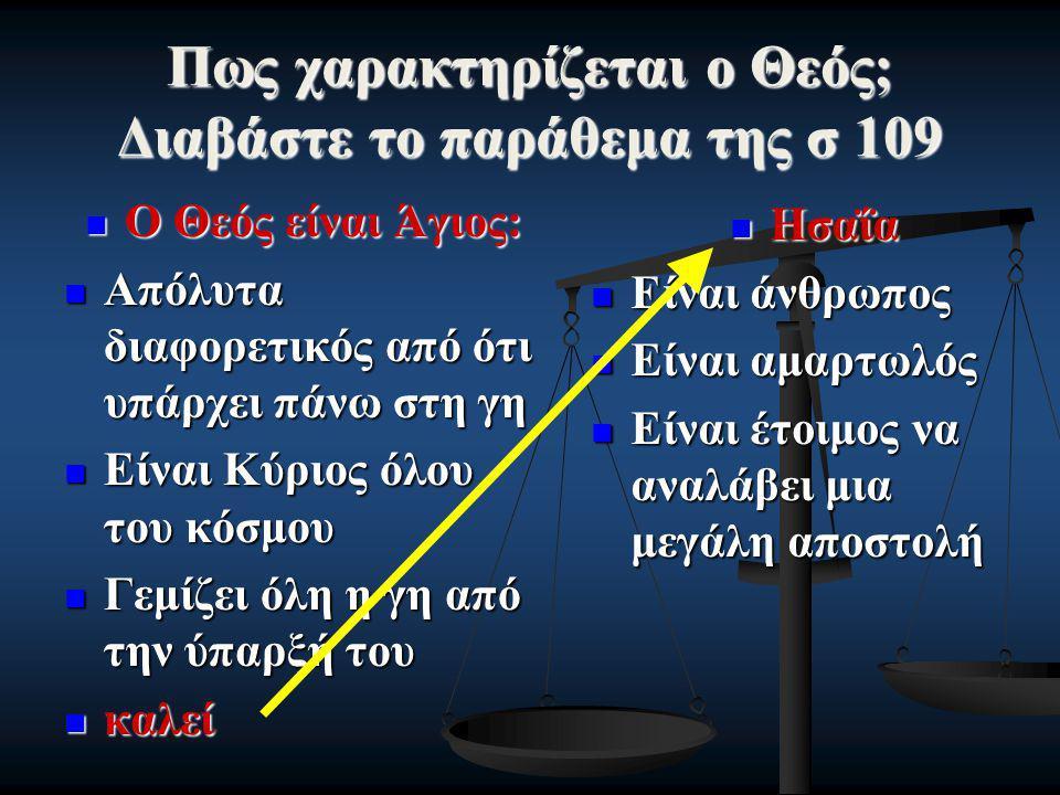 Πως χαρακτηρίζεται ο Θεός; Διαβάστε το παράθεμα της σ 109 Ο Θεός είναι Άγιος: Ο Θεός είναι Άγιος: Απόλυτα διαφορετικός από ότι υπάρχει πάνω στη γη Από