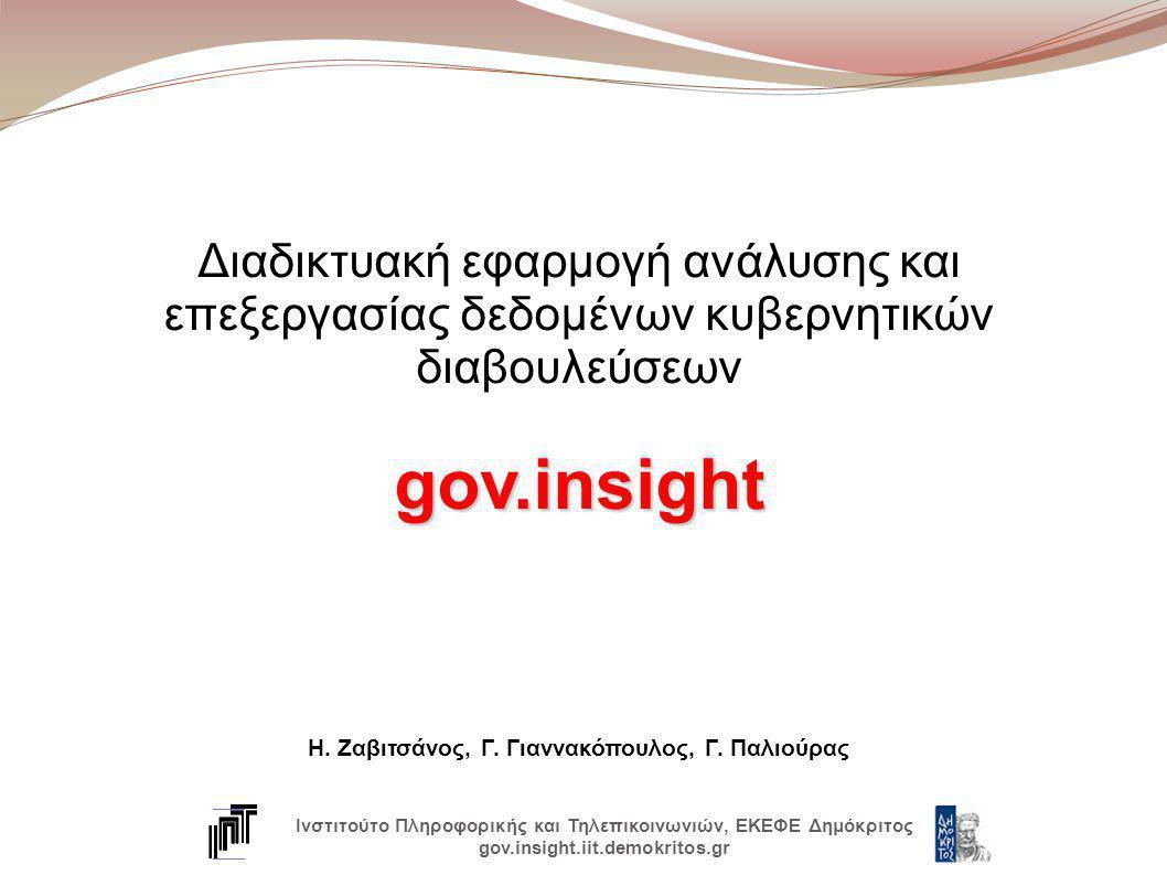 Προτάσεις και σχόλια Εσείς τι θα περιμένατε από το gov.insight; Πώς πιστεύετε ότι θα μπορούσε να χρησιμοποιηθεί; Τι μπορούμε να βελτιώσουμε; Ευχαριστούμε για την προσοχή σας Ηλίας Ζαβιτσάνος Γιώργος Γιαννακόπουλος Γιώργος Παλιούρας Ινστιτούτο Πληροφορικής και Τηλεπικοινωνιών, ΕΚΕΦΕ Δημόκριτος gov.insight.iit.demokritos.gr
