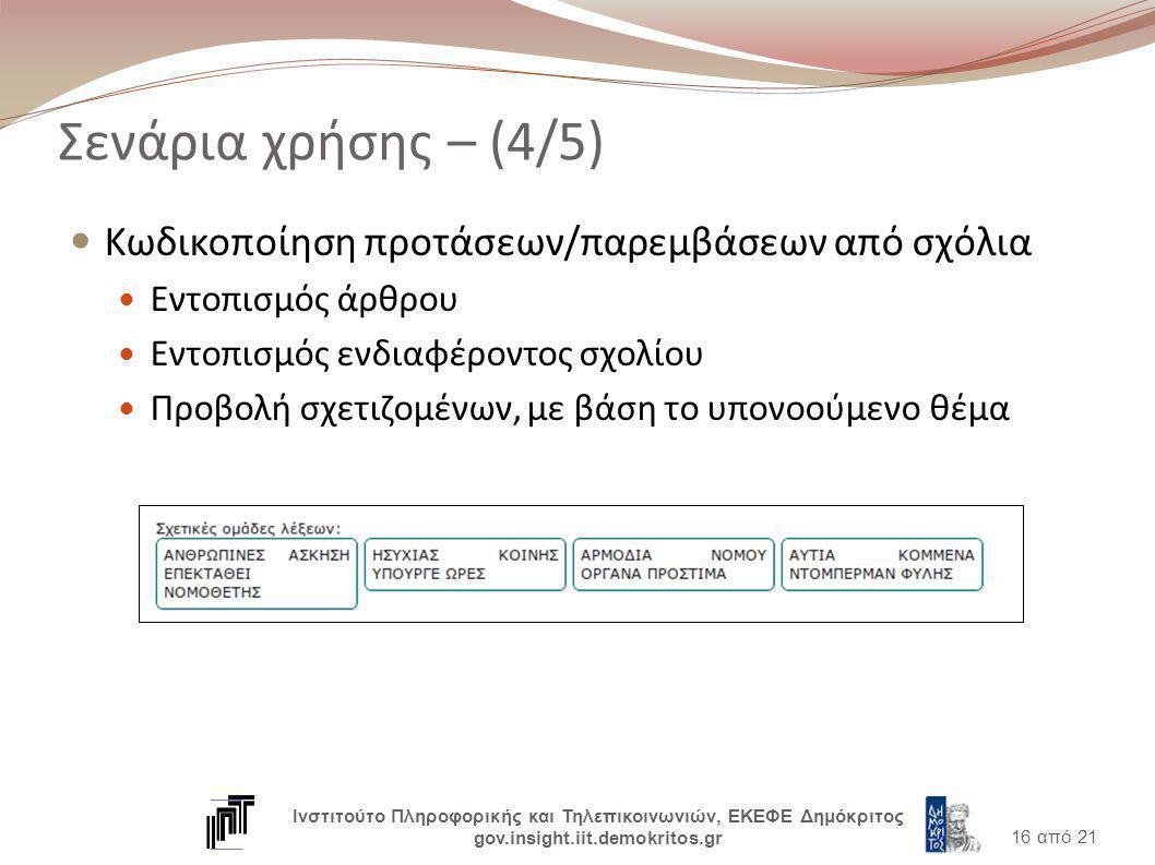 Κωδικοποίηση προτάσεων/παρεμβάσεων από σχόλια Εντοπισμός άρθρου Εντοπισμός ενδιαφέροντος σχολίου Προβολή σχετιζομένων, με βάση το υπονοούμενο θέμα 16 από 21 Ινστιτούτο Πληροφορικής και Τηλεπικοινωνιών, ΕΚΕΦΕ Δημόκριτος gov.insight.iit.demokritos.gr Σενάρια χρήσης – (4/5)