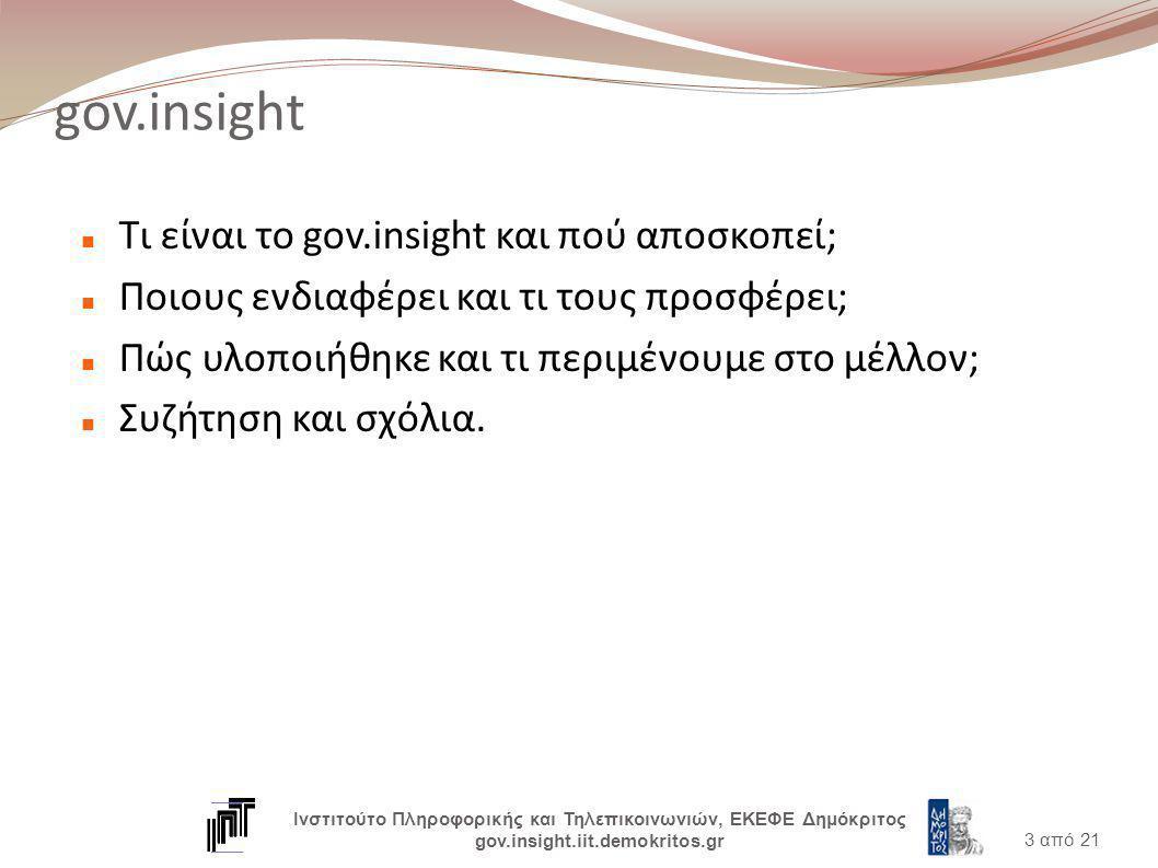 gov.insight Τι είναι το gov.insight και πού αποσκοπεί; Ποιους ενδιαφέρει και τι τους προσφέρει; Πώς υλοποιήθηκε και τι περιμένουμε στο μέλλον; Συζήτηση και σχόλια.