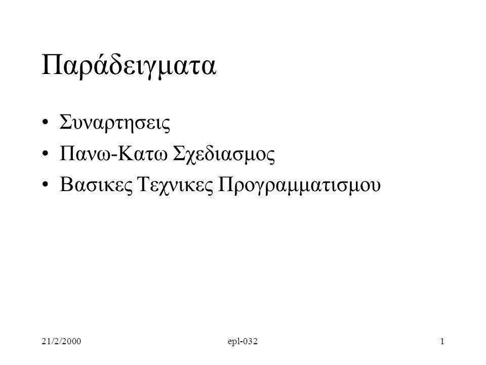 21/2/2000epl-03232 Διαβασμα σειρας χαρακτηρων int c; c = getchar(); /* diabase prwto xaraktira */ while(c != EOF){/* oxi telos tou file */ c = getchar(); /* διαβασε επομενο xaraktira */ }