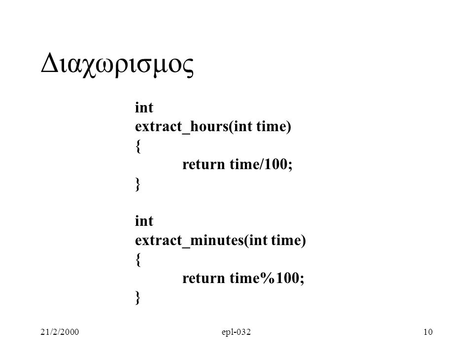 21/2/2000epl-03210 Διαχωρισμος int extract_hours(int time) { return time/100; } int extract_minutes(int time) { return time%100; }