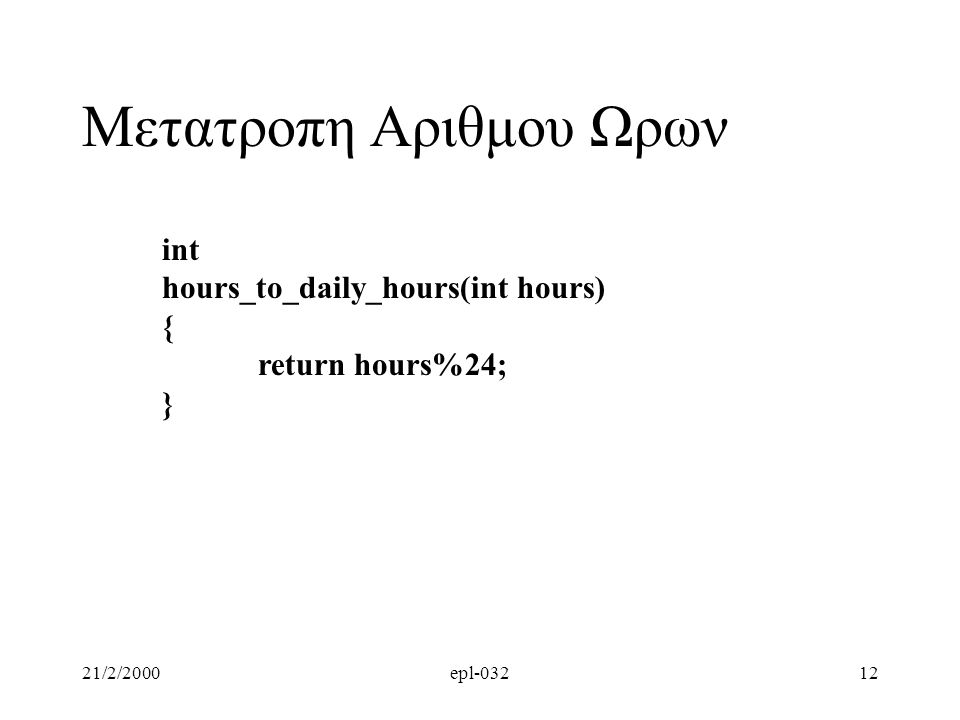 21/2/2000epl-03212 Μετατροπη Αριθμου Ωρων int hours_to_daily_hours(int hours) { return hours%24; }
