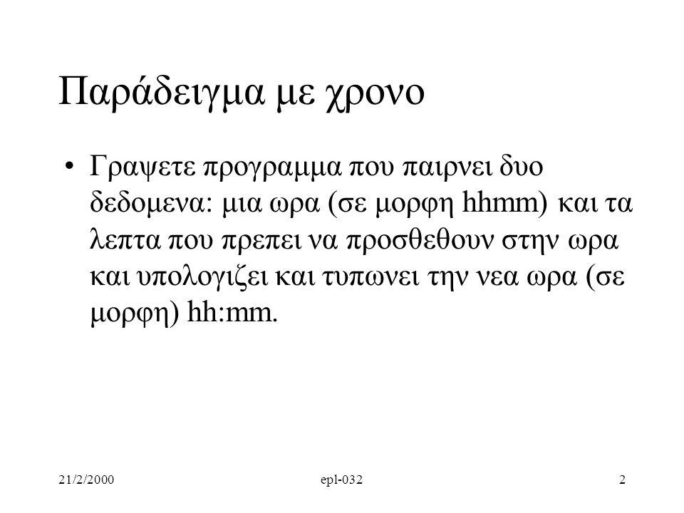 21/2/2000epl-03233 echo σειρας χαρακτηρων int c; c = getchar(); /* diabase prwto xaraktira */ while(c != EOF){ putchar(c); /* typwse xaraktira */ c = getchar(); /* διαβασε επομενο xaraktira */ }