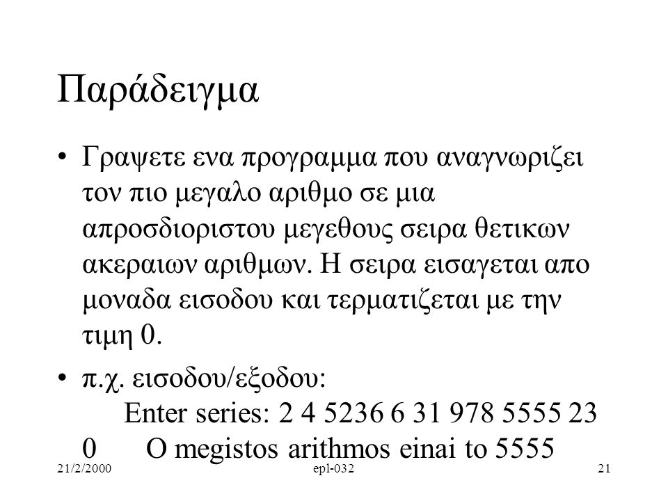 21/2/2000epl-03221 Παράδειγμα Γραψετε ενα προγραμμα που αναγνωριζει τον πιο μεγαλο αριθμο σε μια απροσδιοριστου μεγεθους σειρα θετικων ακεραιων αριθμων.