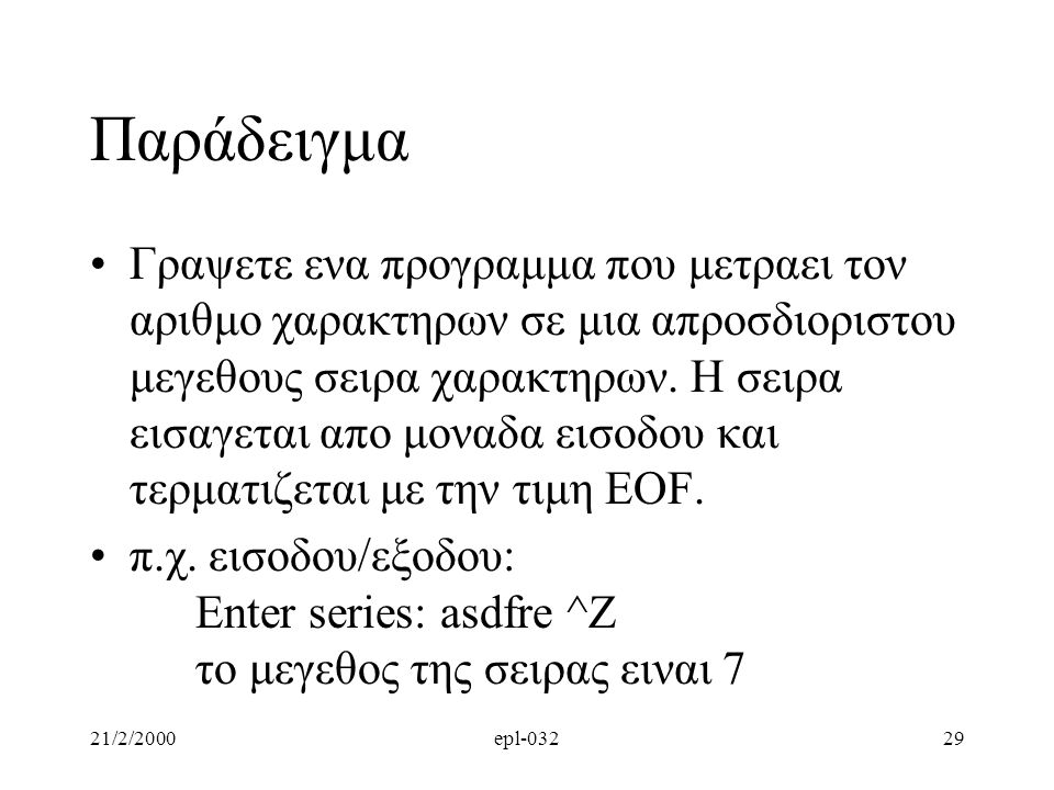 21/2/2000epl-03229 Παράδειγμα Γραψετε ενα προγραμμα που μετραει τον αριθμο χαρακτηρων σε μια απροσδιοριστου μεγεθους σειρα χαρακτηρων. Η σειρα εισαγετ