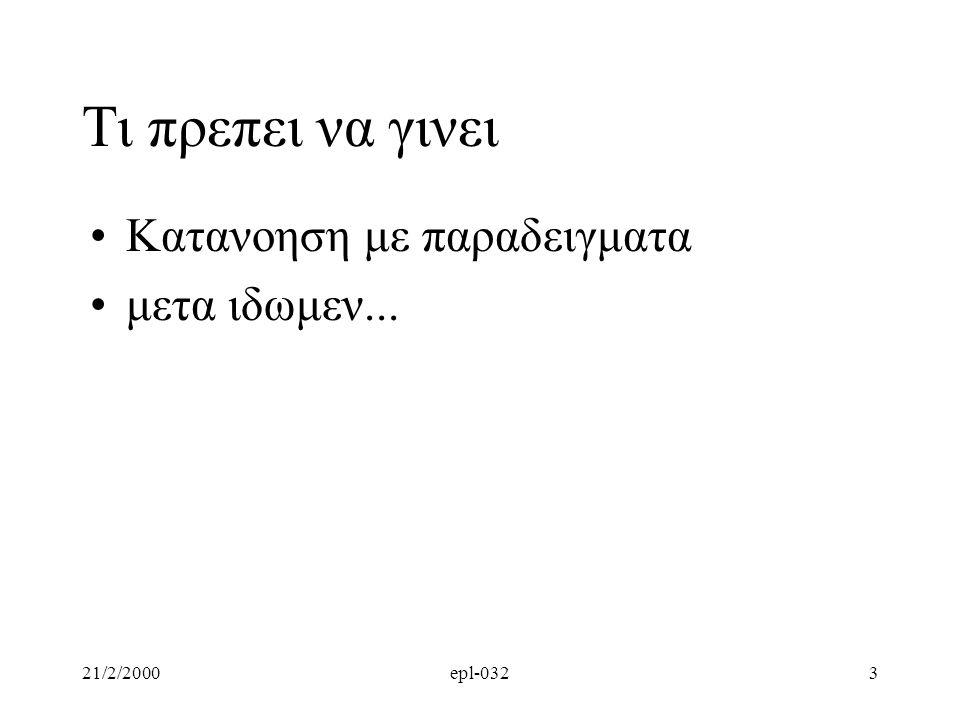 21/2/2000epl-03234 Μεγεθος Σειρας Χαρακτηρων int c; int size; size = 0; /* arxikopoihsh */ c = getchar(); /* diabase prwto xaraktira */ while(c != EOF){ size = size + 1; /* metra akomi ena xaraktira */ c = getchar(); /* διαβασε επομενο xaraktira */ }