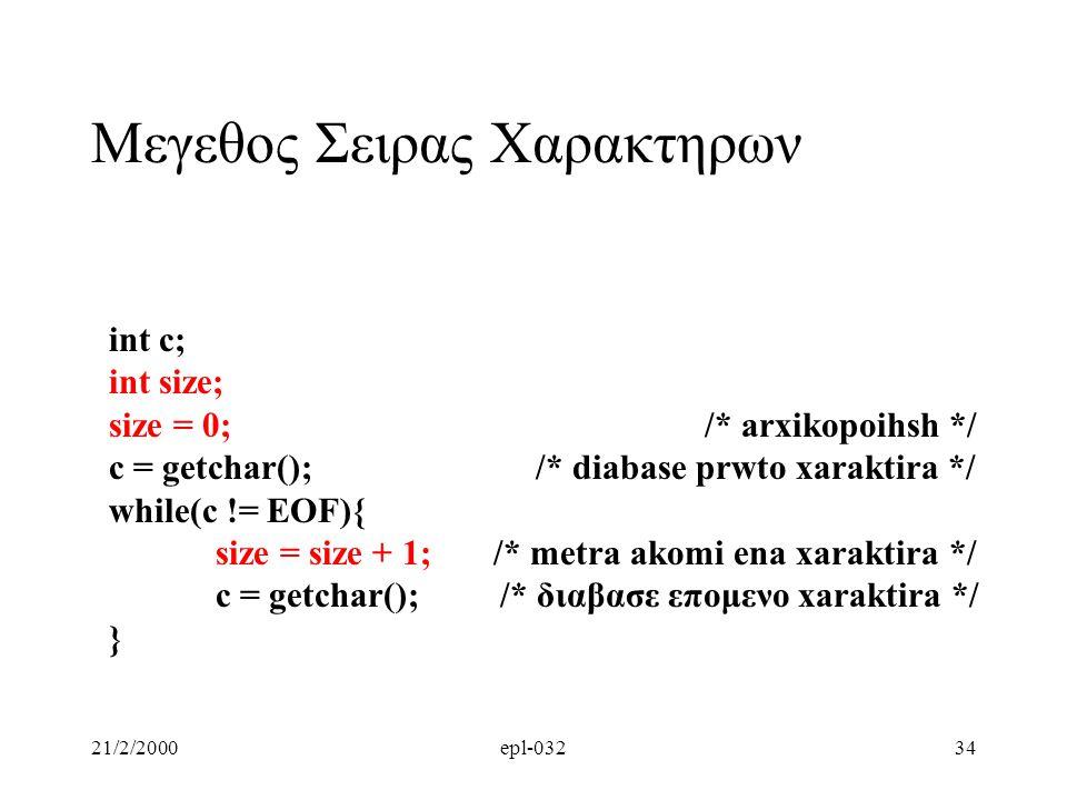 21/2/2000epl-03234 Μεγεθος Σειρας Χαρακτηρων int c; int size; size = 0; /* arxikopoihsh */ c = getchar(); /* diabase prwto xaraktira */ while(c != EOF