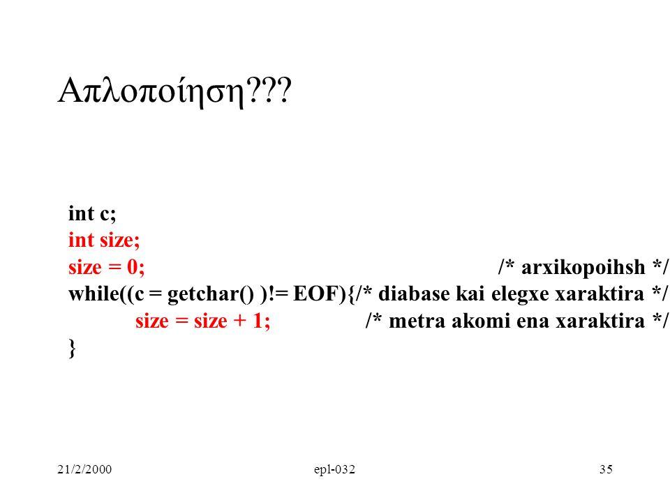 21/2/2000epl-03235 Απλοποίηση??? int c; int size; size = 0; /* arxikopoihsh */ while((c = getchar() )!= EOF){/* diabase kai elegxe xaraktira */ size =