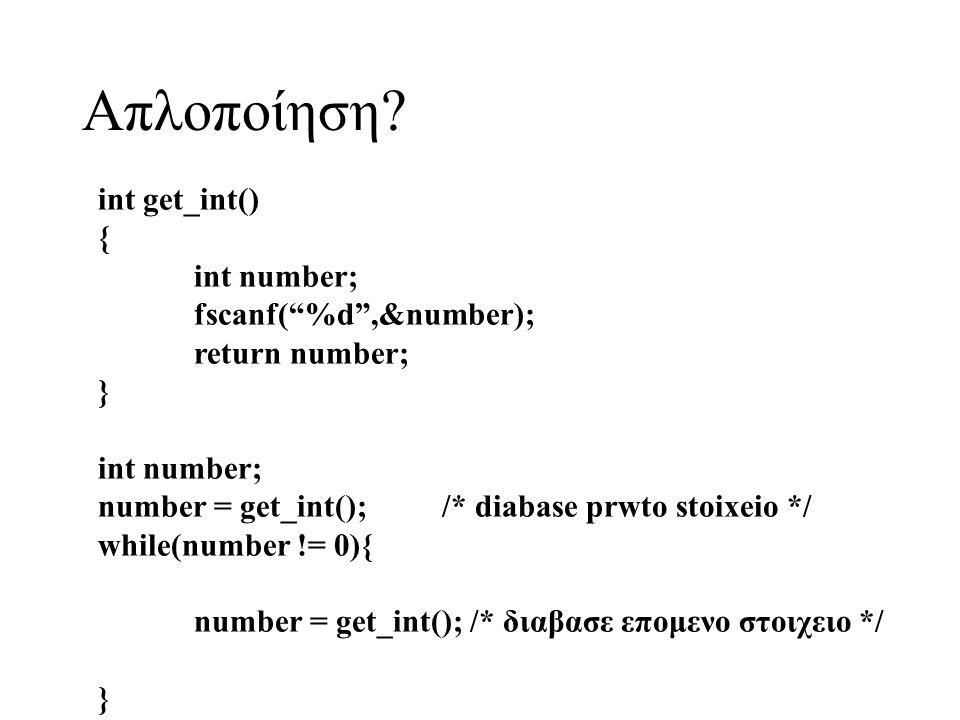 """Απλοποίηση? int get_int() { int number; fscanf(""""%d"""",&number); return number; } int number; number = get_int(); /* diabase prwto stoixeio */ while(numb"""