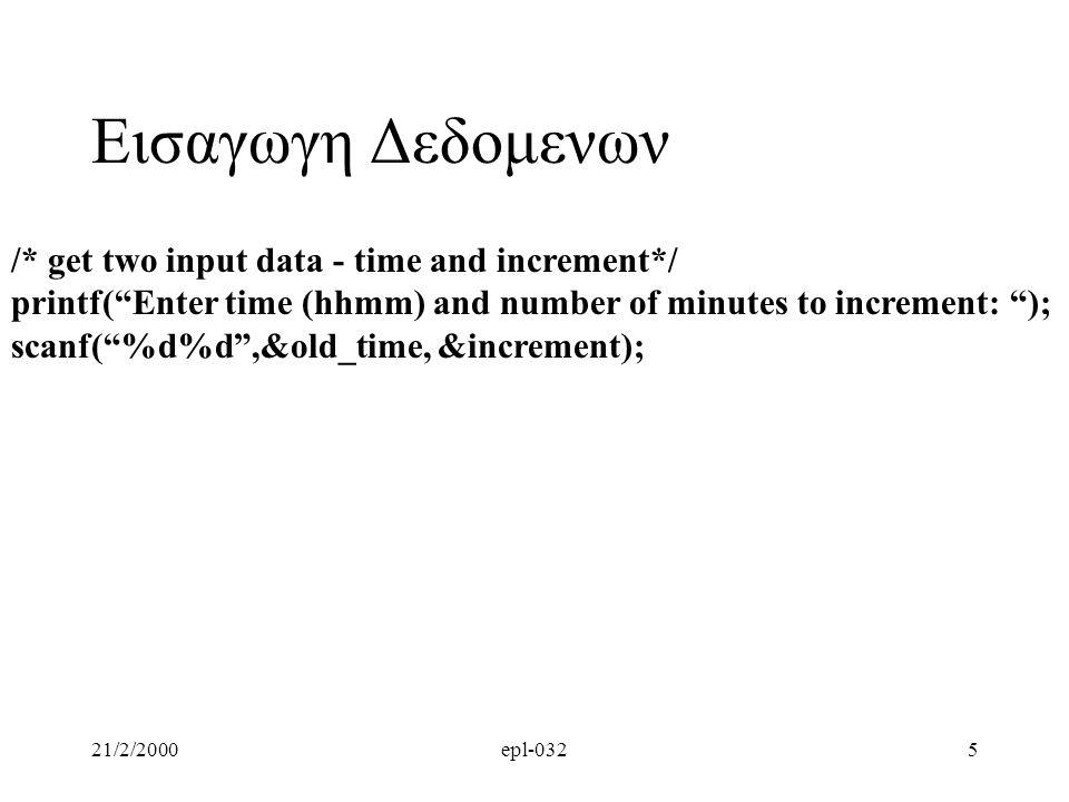21/2/2000epl-0326 /* determine new time */ /* diaxwrise wres kai lepta apo old_time*/ /* determine new time's minutes */ /* determine new time's hours */ Υπολογισμος