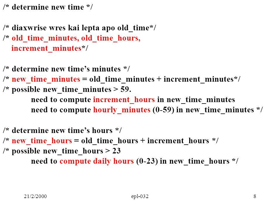 21/2/2000epl-03239 Μετρηση Γεγονοτος int c; int count; count = 0; /* arxikopoihsh */ while((c = getchar() )!= EOF){/* diabase xaraktira */ if (c=='A') ++count; /* metra akomi ena xaraktira */ }