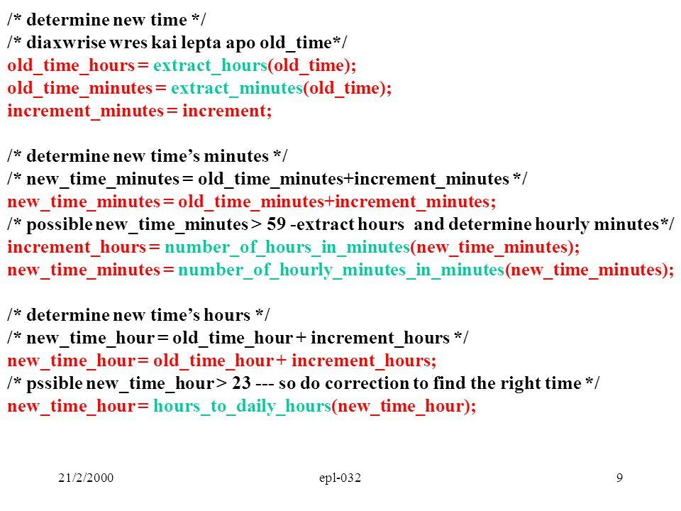21/2/2000epl-03230 Χρήσιμες Λειτουργικοτητες Tι πρεπει να γινει –διαβασμα μια σειρας χαρακτηρων απροσδιοριστου μεγεθους –υπολογισμος μεγεθους σειρας Χρήσιμες Λειτουργικοτητες –Πως διαβαζουμε μια σειρα χαρακτηρων που τερματιζεται με καθορισμενη τιμη.