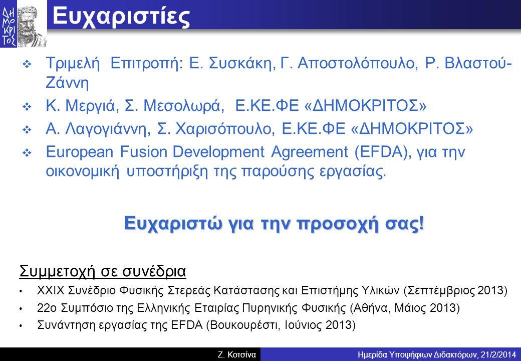 Ημερίδα Υποψήφιων Διδακτόρων, 21/2/2014Z. Κοτσίνα Ευχαριστίες  Τριμελή Επιτροπή: E.