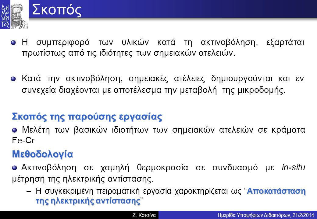 Ημερίδα Υποψήφιων Διδακτόρων, 21/2/2014Z.