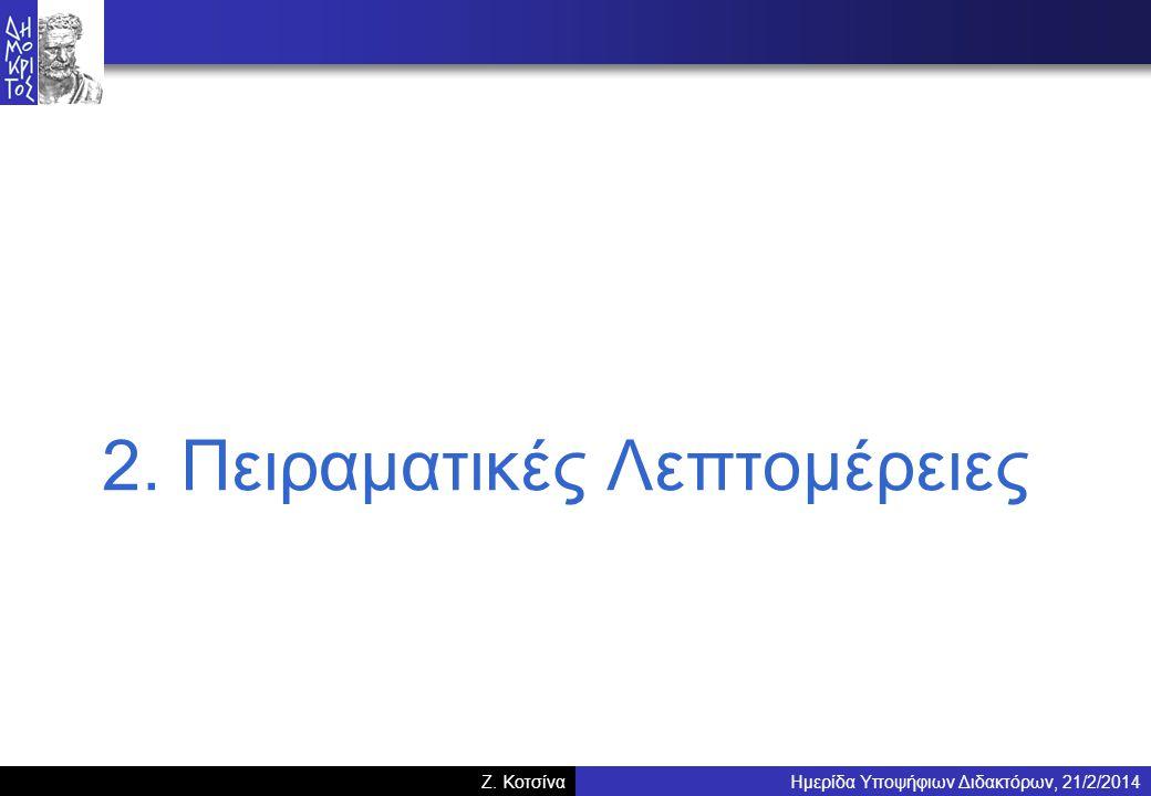 Ημερίδα Υποψήφιων Διδακτόρων, 21/2/2014Z. Κοτσίνα 2. Πειραματικές Λεπτομέρειες