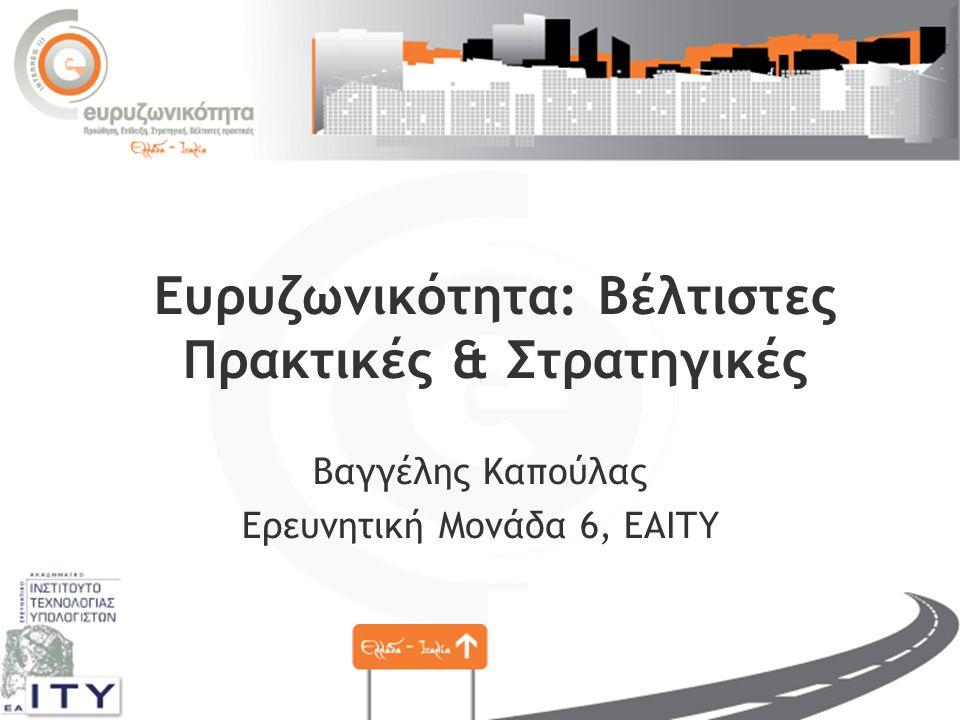 Ευρυζωνικότητα: Βέλτιστες Πρακτικές & Στρατηγικές Βαγγέλης Καπούλας Ερευνητική Μονάδα 6, ΕΑΙΤΥ