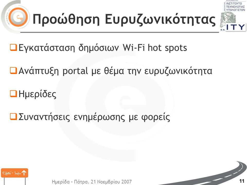 Ημερίδα – Πάτρα, 21 Νοεμβρίου 2007 11 Προώθηση Ευρυζωνικότητας  Εγκατάσταση δημόσιων Wi-Fi hot spots  Ανάπτυξη portal με θέμα την ευρυζωνικότητα  Ημερίδες  Συναντήσεις ενημέρωσης με φορείς