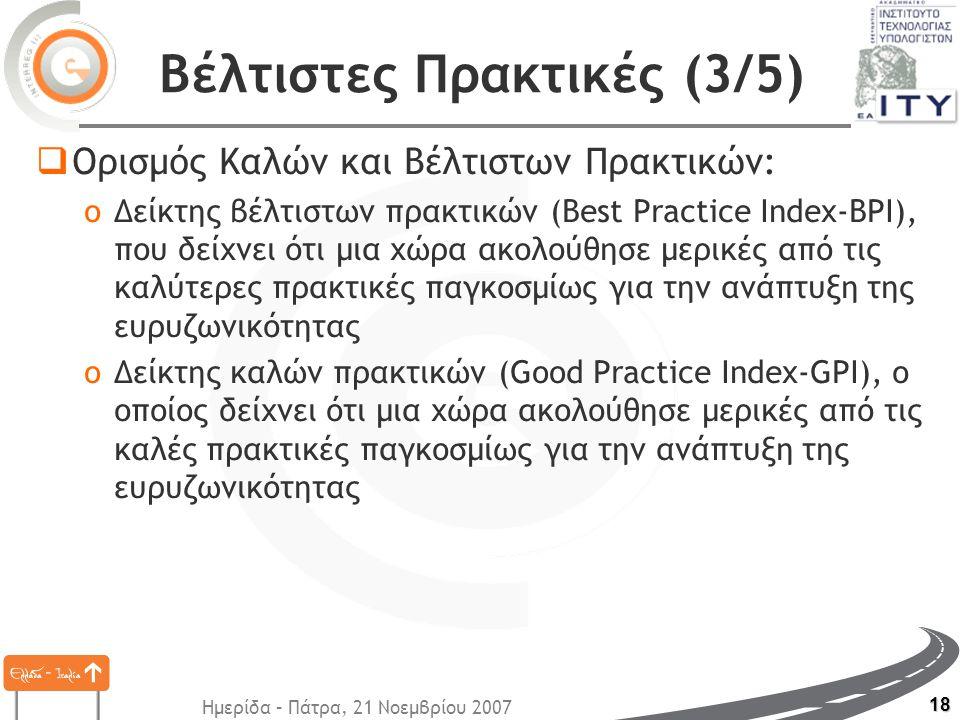 Ημερίδα – Πάτρα, 21 Νοεμβρίου 2007 18 Βέλτιστες Πρακτικές (3/5)  Ορισμός Καλών και Βέλτιστων Πρακτικών: oΔείκτης βέλτιστων πρακτικών (Best Practice Index-BPI), που δείχνει ότι μια χώρα ακολούθησε μερικές από τις καλύτερες πρακτικές παγκοσμίως για την ανάπτυξη της ευρυζωνικότητας oΔείκτης καλών πρακτικών (Good Practice Index-GPI), ο οποίος δείχνει ότι μια χώρα ακολούθησε μερικές από τις καλές πρακτικές παγκοσμίως για την ανάπτυξη της ευρυζωνικότητας