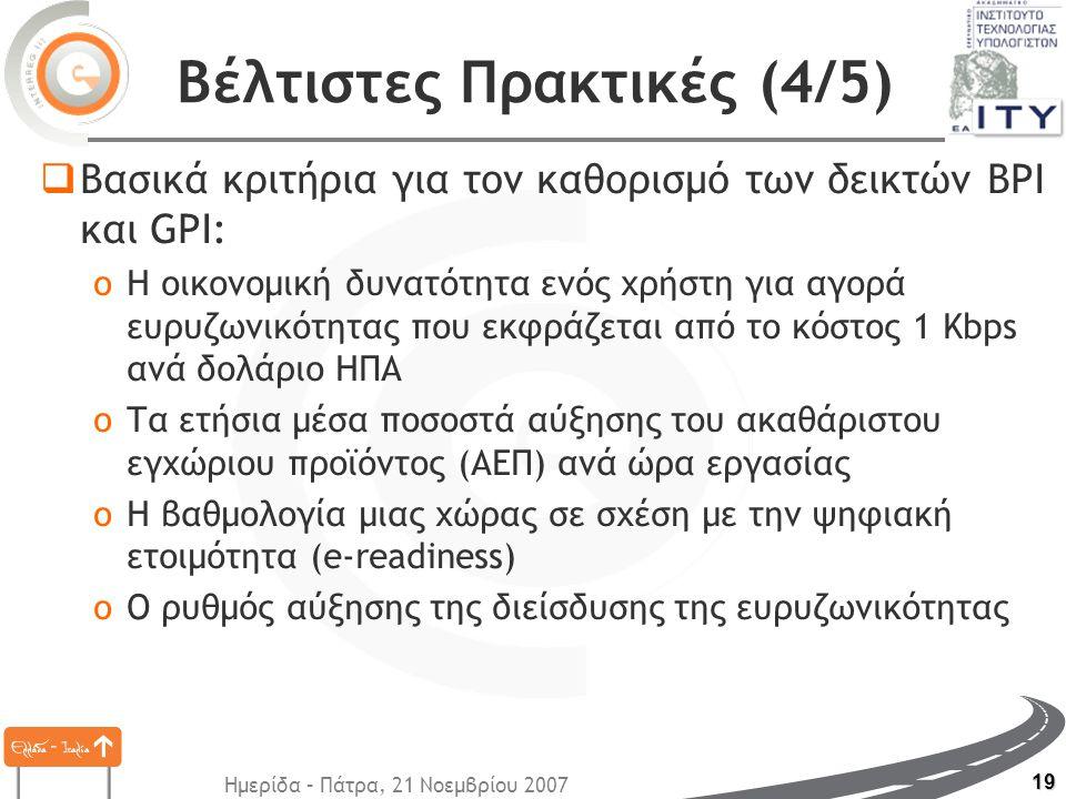 Ημερίδα – Πάτρα, 21 Νοεμβρίου 2007 19 Βέλτιστες Πρακτικές (4/5)  Βασικά κριτήρια για τον καθορισμό των δεικτών BPI και GPI: oΗ οικονομική δυνατότητα
