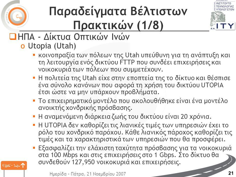 Ημερίδα – Πάτρα, 21 Νοεμβρίου 2007 21 Παραδείγματα Βέλτιστων Πρακτικών (1/8)  ΗΠΑ - Δίκτυα Οπτικών Ινών oUtopia (Utah)  κοινοπραξία των πόλεων της U