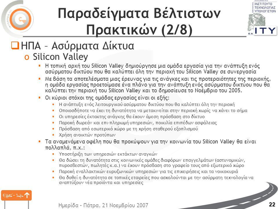Ημερίδα – Πάτρα, 21 Νοεμβρίου 2007 22 Παραδείγματα Βέλτιστων Πρακτικών (2/8)  ΗΠΑ – Ασύρματα Δίκτυα oSilicon Valley  Η τοπική αρχή του Silicon Valle