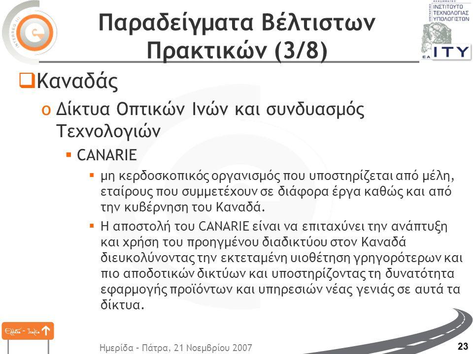 Ημερίδα – Πάτρα, 21 Νοεμβρίου 2007 23 Παραδείγματα Βέλτιστων Πρακτικών (3/8)  Καναδάς oΔίκτυα Οπτικών Ινών και συνδυασμός Τεχνολογιών  CANARIE  μη