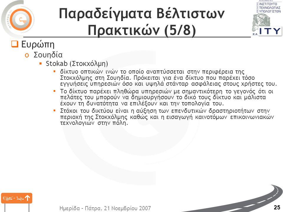 Ημερίδα – Πάτρα, 21 Νοεμβρίου 2007 25 Παραδείγματα Βέλτιστων Πρακτικών (5/8)  Ευρώπη oΣουηδία  Stokab (Στοκχόλμη)  δίκτυο οπτικών ινών το οποίο αναπτύσσεται στην περιφέρεια της Στοκχόλμης στη Σουηδία.